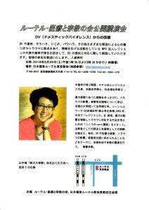 ルーテル医療と宗教の会 公開講演会 DV(ドメスティック・バイオレンス)からの回復 @ 日本福音ルーテル東京教会 | 新宿区 | 東京都 | 日本