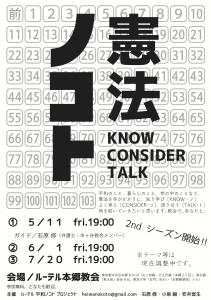 憲法ノコト(4) @ ルーテル平和ノコト・プロジェクト | 文京区 | 東京都 | 日本