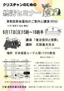 2018.06.17クリスチャンのための終活セミナー @ 日本福音ルーテル聖パウロ教会