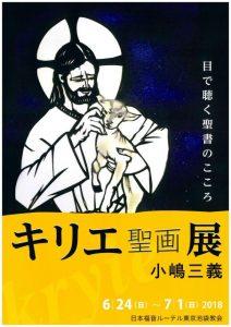 2018.06.24キリエ聖画展 @ 日本福音ルーテル東京池袋教会 | 豊島区 | 東京都 | 日本