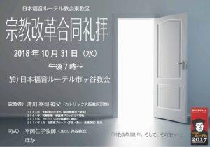 宗教改革合同礼拝 @ 日本福音ルーテル市ヶ谷教会礼拝堂 | 新宿区 | 東京都 | 日本