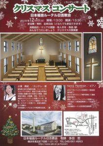 日吉教会クリスマス・コンサート @ 日本福音ルーテル日吉教会 | 横浜市 | 神奈川県 | 日本