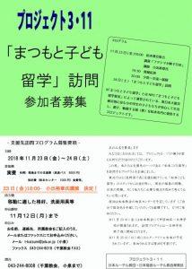 2018.11.23 プロジェクト3.11「まつもと子ども留学」訪問 @ 日本福音ルーテル松本教会 | 松本市 | 長野県 | 日本
