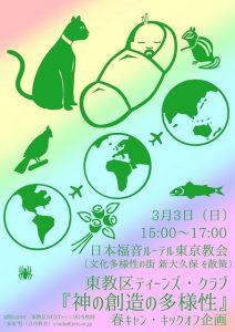 日本福音ルーテル教会東教区NEXTティーンズクラブ @ 日本福音ルーテル東京教会 | 新宿区 | 東京都 | 日本