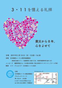 3・11を憶える礼拝 - 震災から8年、心を寄せて @ 日本福音ルーテル東京池袋教会 | 豊島区 | 東京都 | 日本