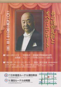 特別礼拝 と オペラ・コンサート @ 日本福音ルーテル蒲田教会 | 大田区 | 東京都 | 日本