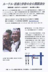 ルーテル・医療と宗教の会 公開講演会 @ 日本福音ルーテル東京教会 | 新宿区 | 東京都 | 日本