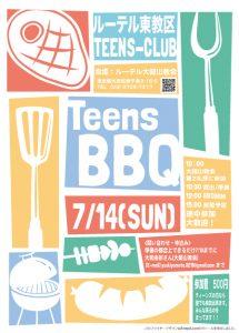 東教区Teens Club Teens バーベキュー @ 日本福音ルーテル大岡山教会 | 大田区 | 東京都 | 日本