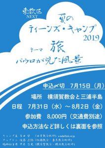 東教区夏のTeensキャンプ「旅 ~パウロが見た風景~」 @ 日本福音ルーテル横須賀教会 | 横須賀市 | 神奈川県 | 日本