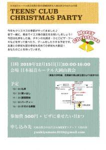 ティーンズ クリスマスパーティー @ 日本福音ルーテル大岡山教会 | 大田区 | 東京都 | 日本