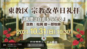 2021年10月31日(日)東教区 宗教改革日礼拝
